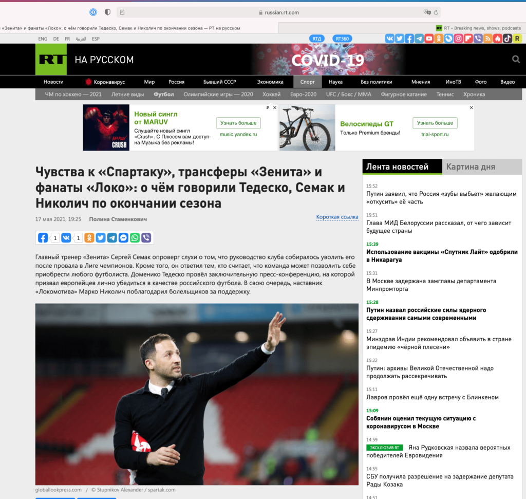 Tactics used by FC Spartak Moscow to bring its digital archives back on track